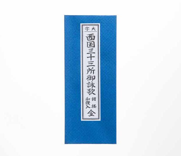 西國三十三観音霊場 御詠歌<br>(さいごくさんじゅうさんかんおんれいじょう ごえいか)イメージ