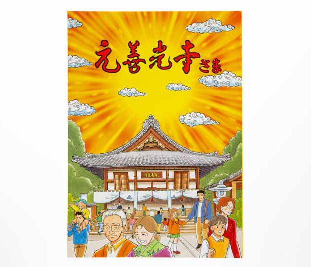 90 マンガ 元善光寺の由来<br>(まんが もとぜんこうじのゆらい) イメージ01