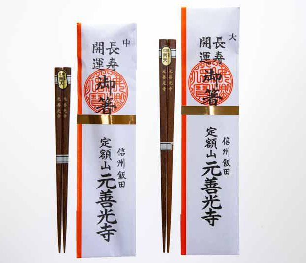長寿箸(ちょうじゅはし)<br>〔大・中〕イメージ